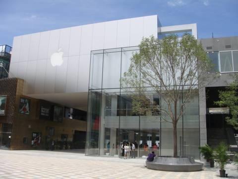 Apple Store Pekin