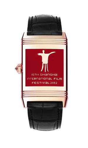Jaeger-LeCoultre Grande Reverso Ultra Thin engraved for SIFF 2012 Best Actress (2)