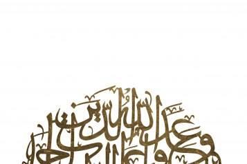 Arabic Caligraphy handmade in Lebanon by Orient 499 copy