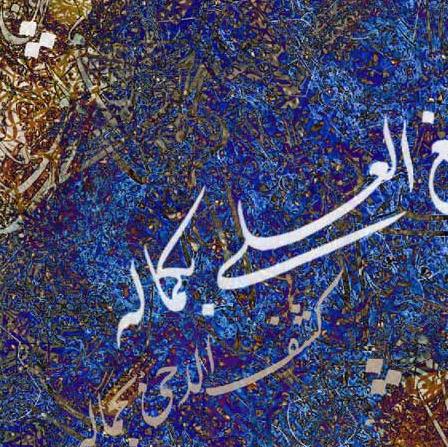 Salah Shaheen